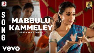Yentha Vaadu Gaanie - Mabbulu Kammeley Song | Ajith Kumar, Harris Jayaraj