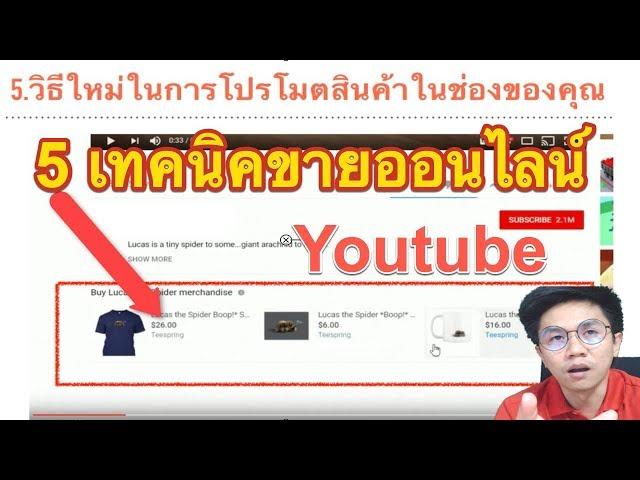 5 เทคนิคขายของออนไลน์ผ่าน Youtube ปี 2019 ต้องรู้แล้ว!