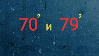 Считаем быстро. Возведение в квадрат чисел между 70 и 79.
