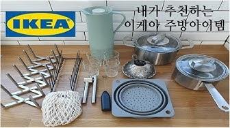 SUB)내가 사용중인 가성비 좋은 이케아 주방용품10가지/이케아로꾸민우리집주방/구독자1만기념이벤트영상:10 great ikea kitchen utensils I use