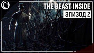 ПОТУСТОРОННИЙ МАНЬЯК В ШЛЯПЕ  The Beast Inside Эпизод 2