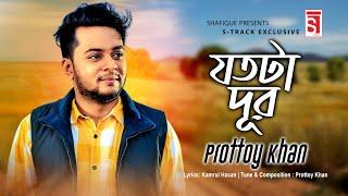 Jotota Dur | Prottoy Khan | Kamrul Hasan | S-Track Music Official Lyrical Video song 2020