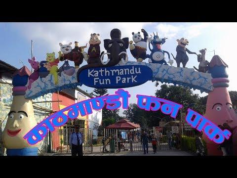 Kathmandu Fun Park  2017 काठमाण्डाै फन पर्क २०७४