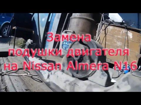 Замена подушки двигателя на Nissan Almera