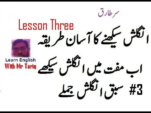 Lesson Three English Language In Urdu