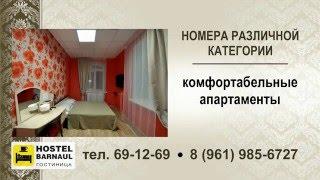 видео ХОСТЕЛ