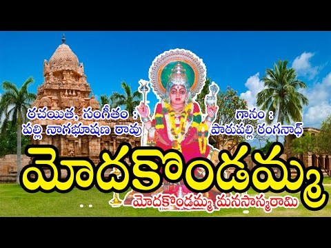 Modakondamma manasasmarami || Modakondamma Devotionals || Musichosue27