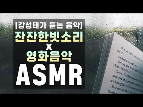 시험기간 필수 ASMR 🍉 강성태가 매일 듣는 공부 집중 백색소음 🍑 잔잔한 빗소리와 영화 음악