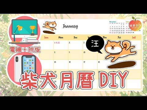 如何做2018柴犬月曆?(app繪圖與電腦程式)(月曆下載)-2018-shiba-dog-calendar-diy│碰果-手作
