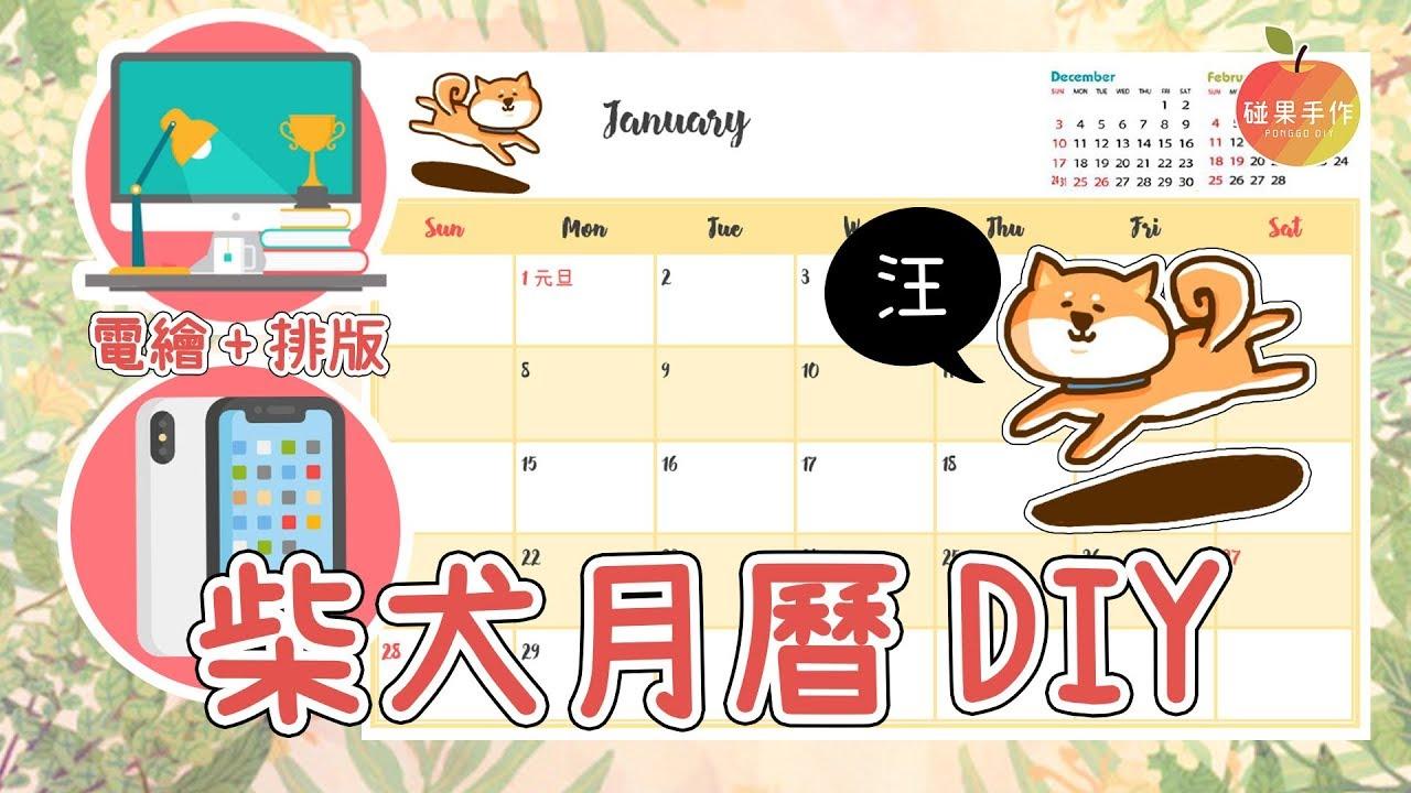 Diy Calendar App : 如何做 柴犬月曆 app繪圖與電腦程式 月曆下載 shiba dog calendar diy