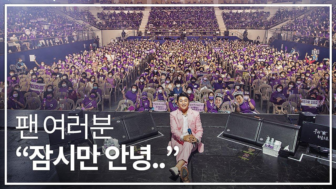 김호중 잘다녀오겠습니다!