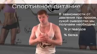 Watch  - Спортивное Питание В Киеве(Этот протеиновый коктейль позволяет быстрее достигнуть намеченных целей без вреда для здоровья! Читайте..., 2015-05-15T19:22:43.000Z)