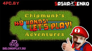 Chipmunk's Adventures Gameplay (Chin & Mouse Only)