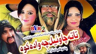 Pashto New HD Comedy Drama - Tata Cha Wayel Che Wade Ko - ismaeel Shahid HD Drama