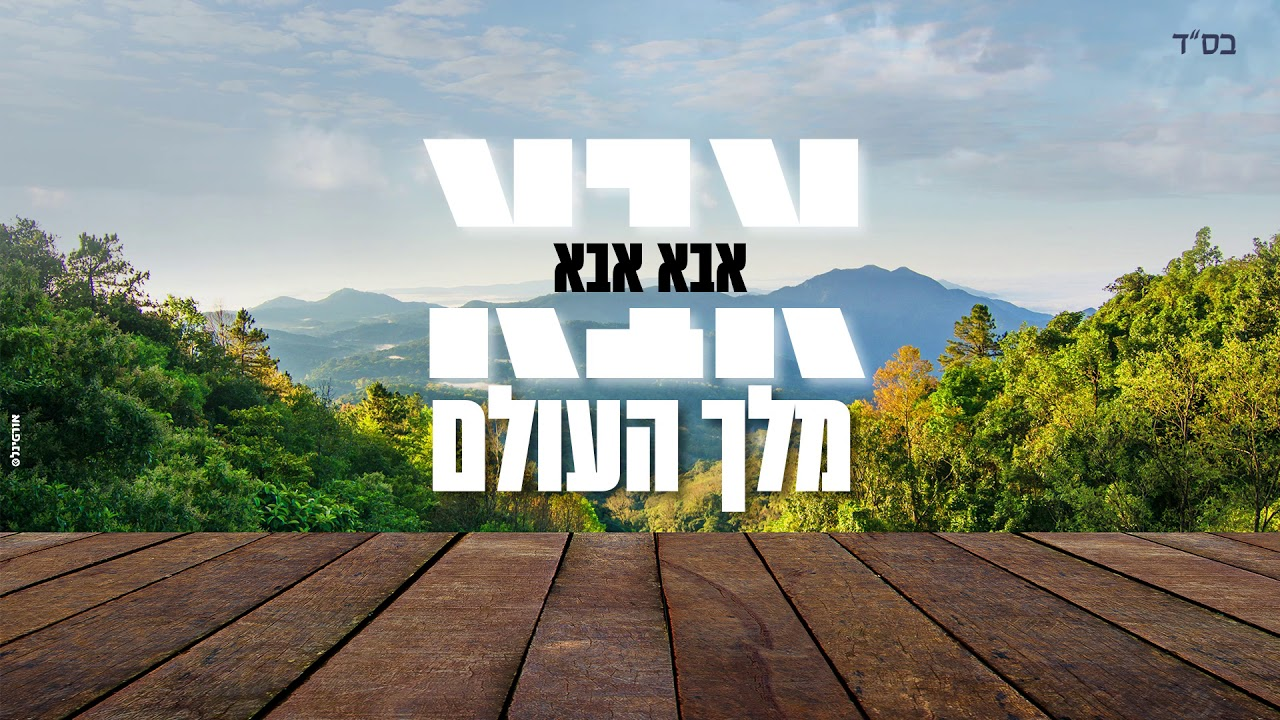 אבא - אברהם פריד וארי היל // Abba Avraham Fried & Ari Hill