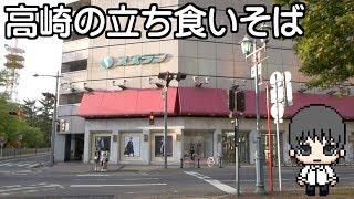 【蕎麦】高崎の立ち食いそばを食べてみた / Standing Soba in Takasaki