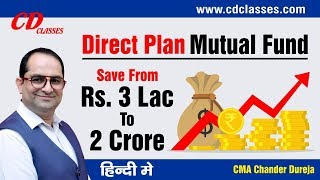 Why & How to buy Direct Plan of Mutual Fund and save Lakhs of Rupees Direct Plan Vs Regular Plan
