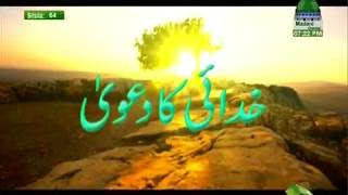 Aik Qissa Hai Quran Se Ep~64~Firoon Ki Laash By Abdul Habib Attari 06 05 18