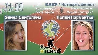 WTA Баку 2014. Элина Свитолина - Полин Парментье. Четвертьфинал