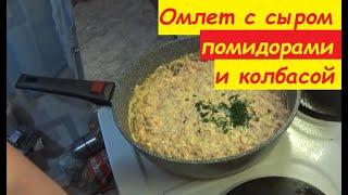 Омлет с сыром помидорами и колбасой Не реально вкусный рецепт от нашей подписчицы Ольги