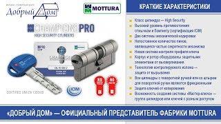 Цилиндр Mottura Champions PRO. Обзор, распаковка, комплектация. «Добрый дом», Одесса