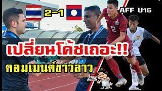 Comment ชาวลาวหลังแพ้ไทย 1-2 รายการ U15 ชิงแชมป์อาเซียน