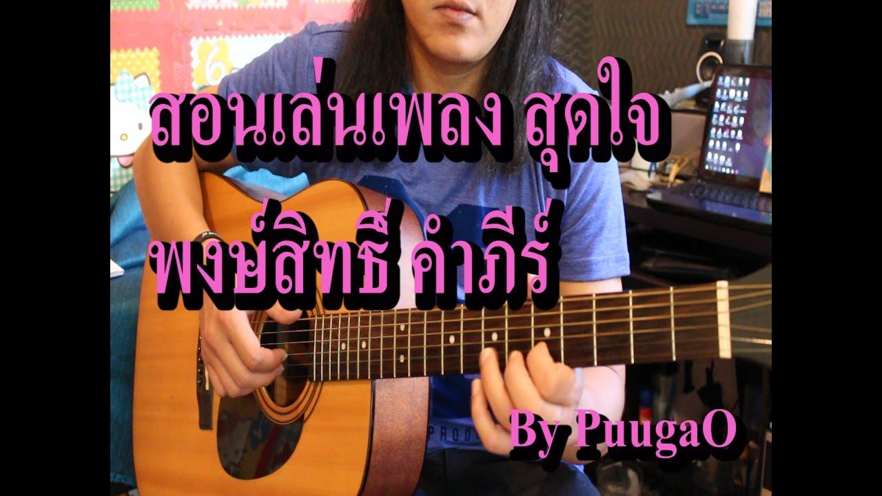 Photo of สุดใจ คอร์ด – สอนเล่นเพลง สุดใจ [ Intro Solo & ตีคอร์ด ] ง่าย ๆ สไตล์ PuugaO