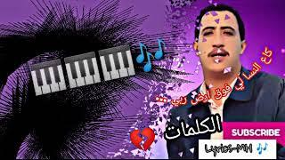 Hasni ga3 nsa HD lyrics AR/EN  حسني كاع النسا لي فوق ارض ربي ميجوش كي لي بغاها قلبي