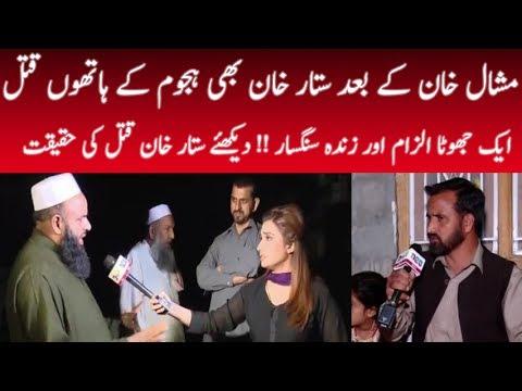 Mishal Khan Ke Bad Sattar khan | Pukaar Crime Show