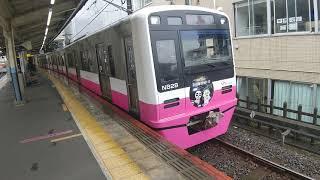 新京成線 普通松戸行き N800形N828編成第20回京成グループナイター号 八柱駅にて