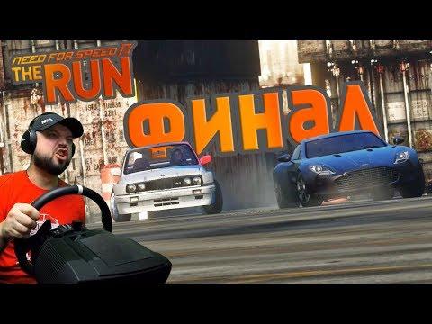 ЭТО ОН!!! ФИНАЛ NFS: THE RUN на ЭКСТРЕМАЛЬНОЙ СЛОЖНОСТИ