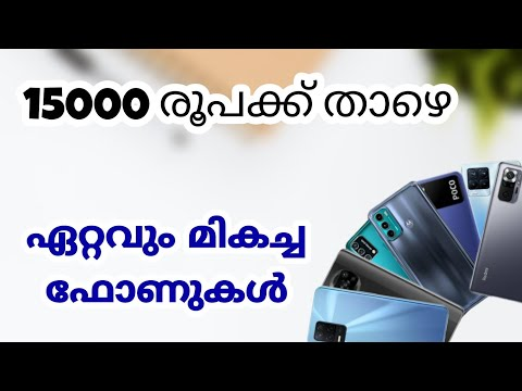 Download Top Best Smart Phones under Rs. 15000 ( 15k ) | Latest | Malayalam