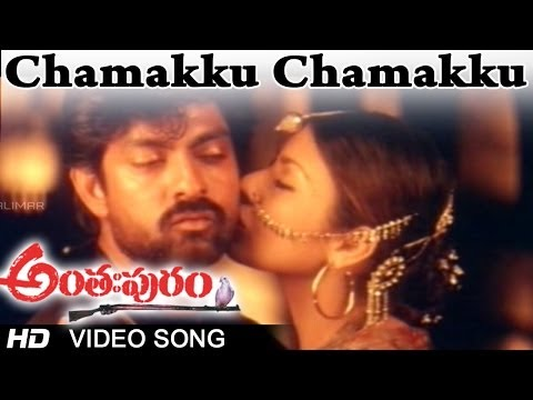 Anthapuram Movie | Chamakku Chamakku Video Song | Sai Kumar, Jagapathi Babu, Soundarya