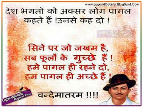bhagat singh speech in hindi