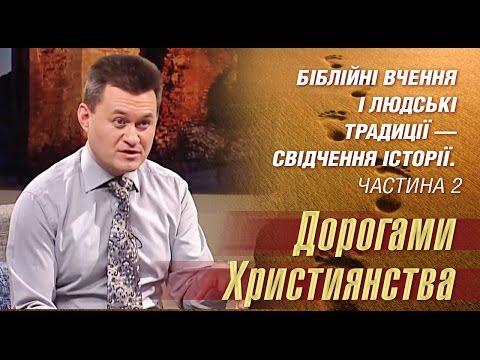 Біблійні вчення і людські традиції — свідчення історії. Частина 2 | Дорогами християнства [06/13]