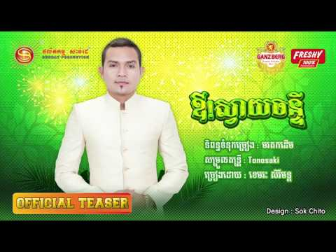 ( Audio Teser ) Oh Svay Chanty - Sereymun