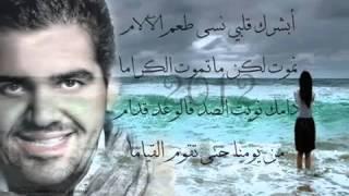 اغنيه حسين الجسمي ابشرك مع الكلمات -