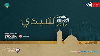 سيدي - عمار صرصر | Sayedi - Ammar Sarsar