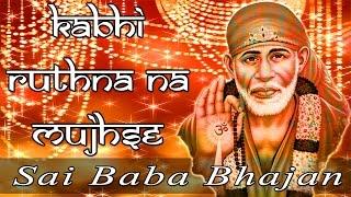 Kabhi Ruthna Na Mujhse - Sai Rahul - New Sai Baba Bhajan - Latest Sai Rahul Bhajan 2017