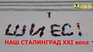 Шиес – наш Сталинград XXI века