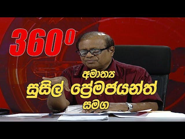 360 | with Susil Premajayantha (28.09.2020)