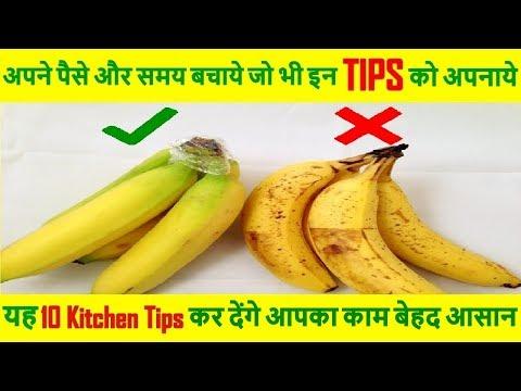 १० किचन टिप्स जो आप पहले नहीं थे जानते | 10 Kitchen Tips That You Did Not Know Before
