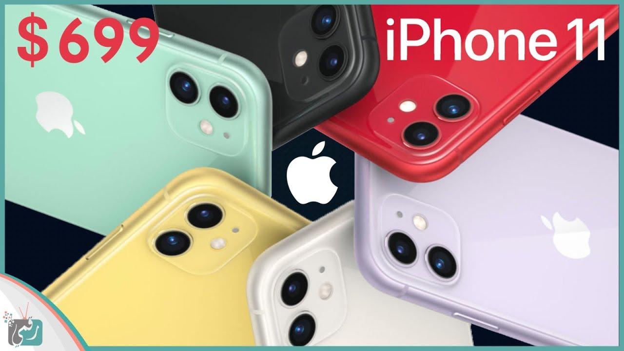 ايفون 11 Iphone 11 وصل أخير ا بسعر معقول Youtube