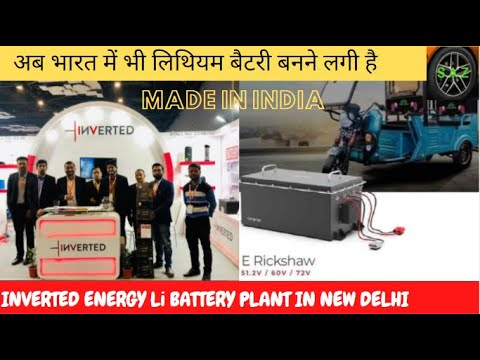 New Delhi based Inverted Energy opens Lithium battery plant || EV NEWS 2020 || SINGH AUTO ZONE ||