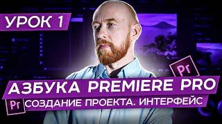 Азбука Premiere 2019. Урок 1. Создание проекта. Интерфейс.