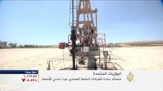 خسائر حادة لشركات النفط الصخري بأميركا