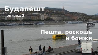 #66 Венгрия, Будапешт: Пешта, роскошь и бомжи