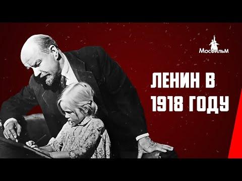 Ленин в 1918