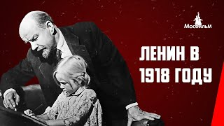 Ленин в 1918 году (1939) фильм