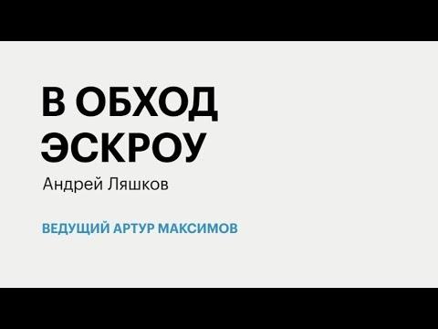 РБК-Пермь Итоги 06.08.19   В ОБХОД ЭСКРОУ